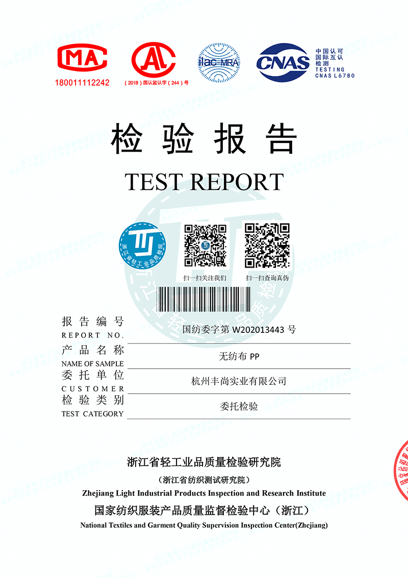 Non-woven PP Test Report-1