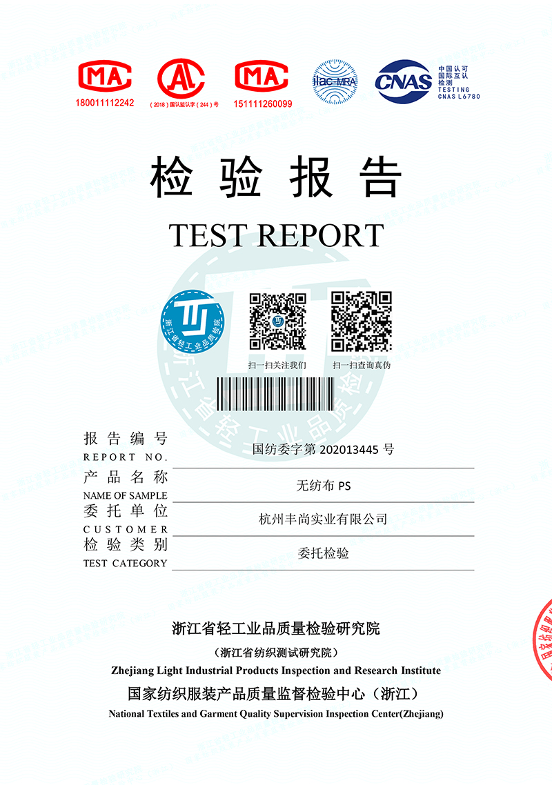 Non-woven PS Test Report-1