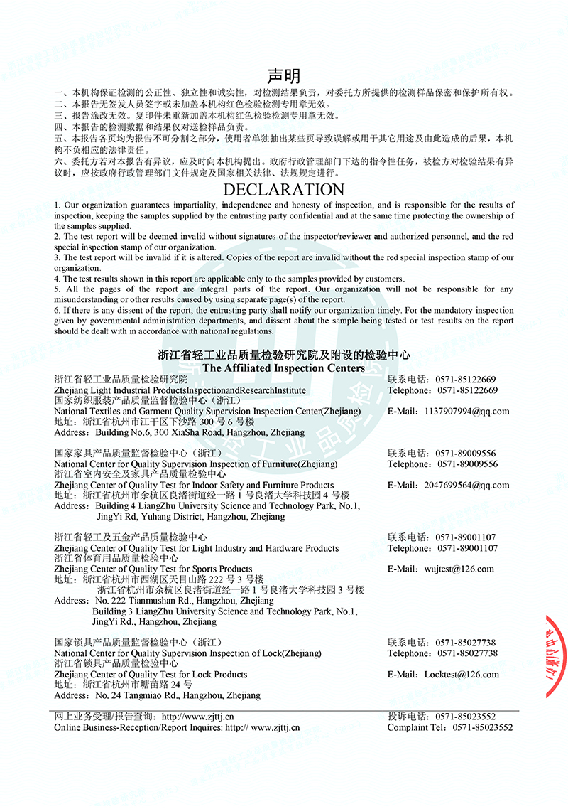 Non-woven PP Test Report-5